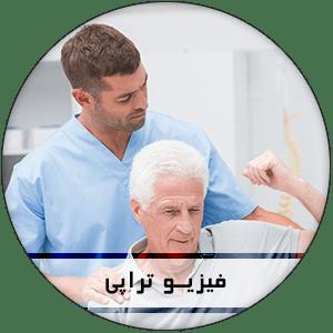 اوزون درمانی | کلینیک درد مشهد | دیسک کمر بدون جراحی مشهد | اوزون تراپی