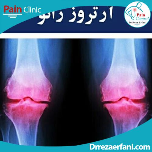 کلینیک درد مشهد   اوزون درمانی   دکتر رضا عرفانی   متخصص درد مشهد   متخصص بیهوشی مشهد   دیسک کمر بدون جراحی مشهد