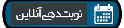 نوبت دهی دکتر رضا عرفانی